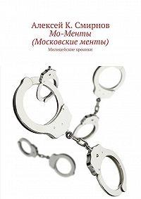 Алексей Смирнов -Мо-Менты (Московские менты)