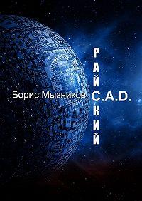 Борис Мызников -РайскийC.A.D.