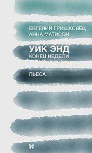 Евгений Гришковец, Анна Матисон - Уик Энд (Конец недели)
