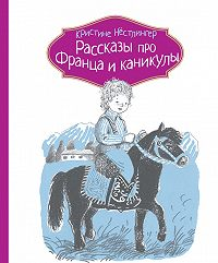 Кристине Нёстлингер - Рассказы про Франца и каникулы