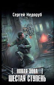 Сергей Иванович Недоруб -Шестая ступень