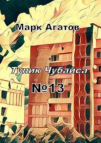 Марк Агатов - Тупик Чубайса №13