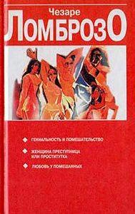 Чезаре Ломброзо -Женщина, преступница или проститутка