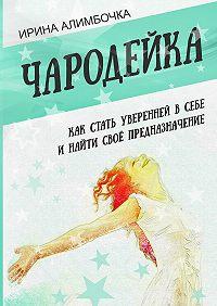 Ирина Алимбочка -Чародейка