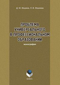 Л. В. Федяева -Проблема универсального в профессиональном образовании