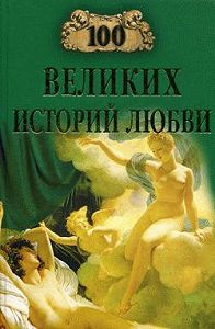 Анна Романовна Сардарян -100 великих историй любви
