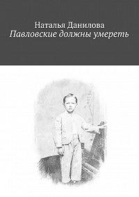 Наталья Данилова -Павловские должны умереть
