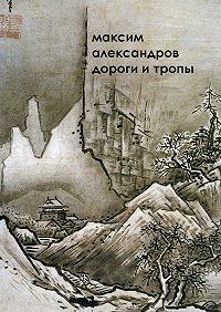 М. Александров -Дороги итропы. Мифическая космография