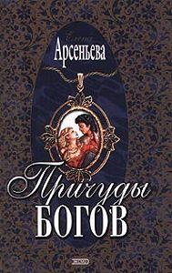 Елена Арсеньева -Причуды богов