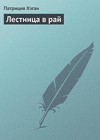 Патриция Хэган -Лестница в рай