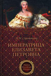 Нина Соротокина -Императрица Елизавета Петровна. Ее недруги и фавориты