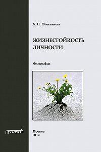Алла Николаевна Фоминова -Жизнестойкость личности