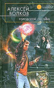 Алексей Волков -Городской охотник