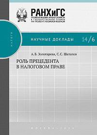 Анна Золотарёва -Роль прецедента в налоговом праве