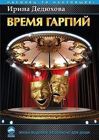 Ирина Дедюхова - Время гарпий