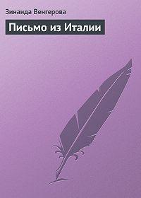 Зинаида Венгерова -Письмо из Италии