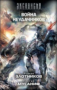 Сергей  Мусаниф -Война неудачников