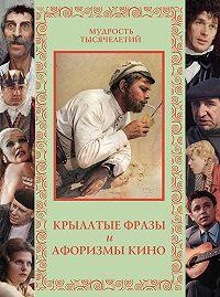 Александр Кожевников -Крылатые фразы и афоризмы кино