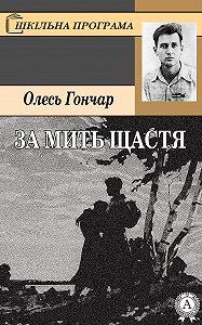 Олесь Гончар -За мить щастя