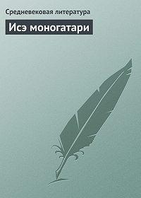 Средневековая литература -Исэ моногатари