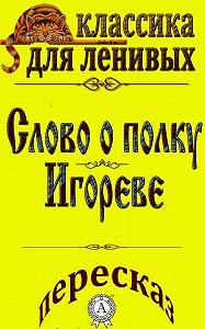Л. А. Базь -Пересказ поэмы «Слово о полку Игореве»