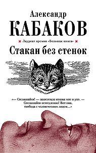 Александр Кабаков -Стакан без стенок (сборник)