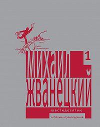 Михаил Жванецкий - Собрание произведений в пяти томах. Том 1. Шестидесятые