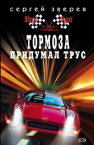 Сергей Зверев -Тормоза придумал трус