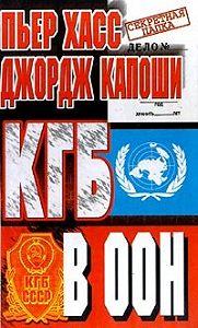 Джордж Капоши -КГБ в ООН