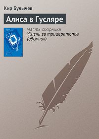 Кир Булычев -Алиса в Гусляре