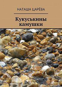 Наташа Царёва -Кукуськины камушки