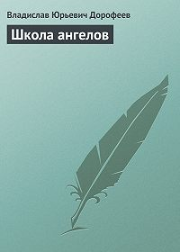 Владислав Дорофеев -Школа ангелов