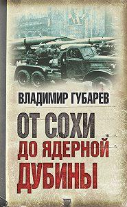 Владимир Губарев -От сохи до ядерной дубины
