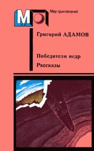 Григорий Адамов -Победители недр