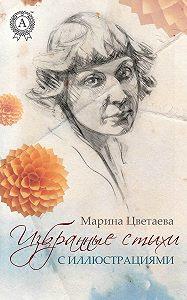 Марина Цветаева -Избранные стихи с иллюстрациями