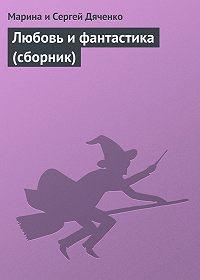Марина и Сергей Дяченко -Любовь и фантастика (сборник)