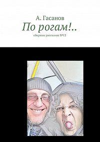 А. Гасанов -Порогам!.. сборник рассказов№-12
