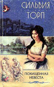 Сильвия Торп -Похищенная невеста