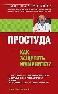 Николай Месник -Простуда. Как защитить иммунитет?