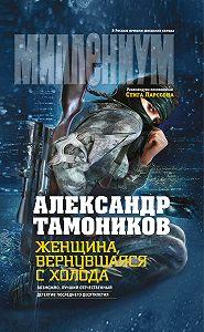 Александр Тамоников -Женщина, вернувшаяся с холода
