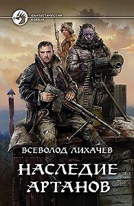 Всеволод Лихачев -Наследие Артанов