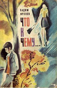 Вадим Фролов - Что к чему...