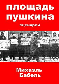 Михаэль Бабель -Площадь Пушкина