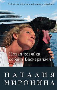 Наталия Миронина -Новая хозяйка собаки Баскервилей