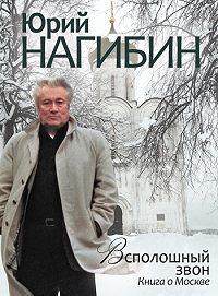 Юрий Нагибин -Всполошный звон. Книга о Москве