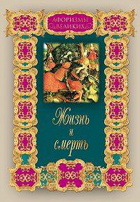 Алексей Давтян -Жизнь и смерть
