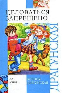 Ксения Драгунская -Целоваться запрещено! (сборник)