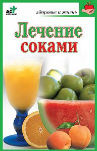 Мария Кановская - Лечение соками