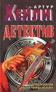 Артур Хейли -Детектив
