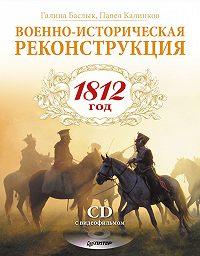 Павел Калинков -Военно-историческая реконструкция. 1812 год